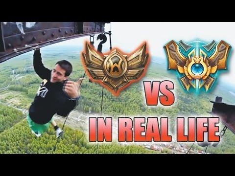Bronze VS Challenger In Real Life #3  [Amateur VS Professional]