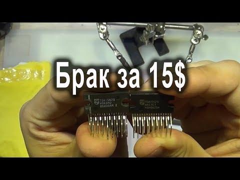 Бракованные микросхемы TDA1562Q  из китая