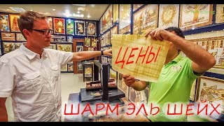 ЕГИПЕТ - ШАРМ ЭЛЬ ШЕЙХ - Кей оф лайф, магазин сувениров в старом городе ( красное море, влог ) 1080