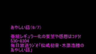 2009/1/18放送 MBSラジオサンデースペシャル「松嶋初音・木原浩勝のあやし...