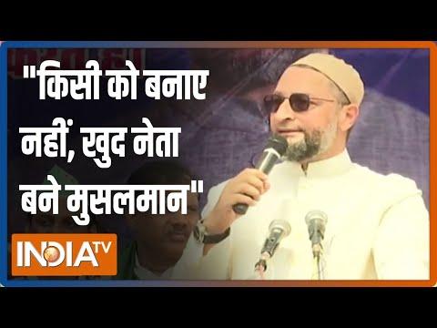 'किसी को बनाए नहीं, खुद नेता बने मुसलमान', यूपी के बाराबंकी में ओवैसी की दहाड़