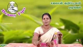 முகம் சிகப்பழகு பெற   அழகுக் குறிப்புகள்   Beauty Tips in Tamil