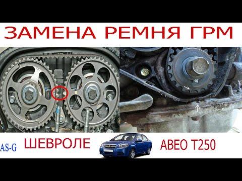 Замена ремня ГРМ и помпы Chevrolet Aveo #2