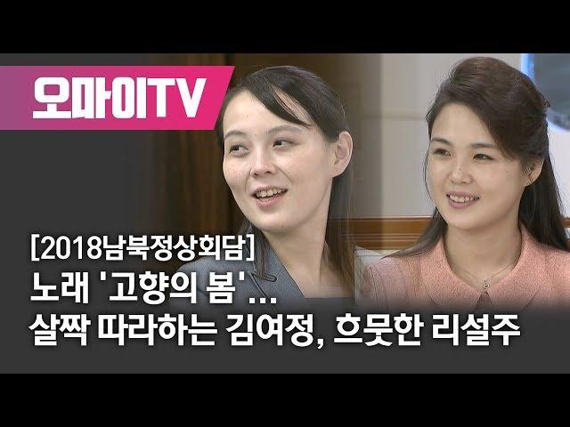노래 '고향의 봄'... 살짝 따라하는 김여정, 흐뭇한 리설주