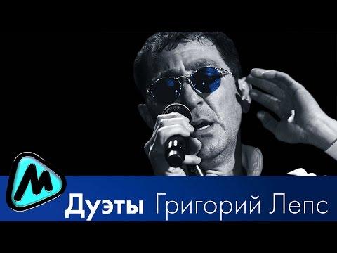 ГРИГОРИЙ ЛЕПС - ДУЭТЫ альбом 2014  GRIGORIY LEPS - DUETY