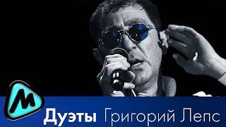 ГРИГОРИЙ ЛЕПС - ДУЭТЫ (альбом 2014) / GRIGORIY LEPS - DUETY