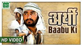 Arthi Baabu Ki | Binder Danoda, Neenu Sindhar, Jeeta | New Haryanavi Songs 2018 | Nav Haryanvi