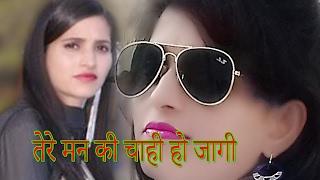 तेरे मन की चाही हो ज्यागी || new haryanvi romantic song 2017 |vk saini soniya sharma || chirag films