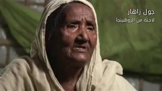 جول زاهار: حكاية لاجئة من الروهينجا تبلغ من العمر تسعين عاما