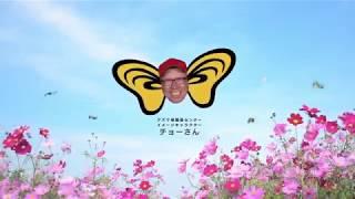 愛媛県の認定補聴器専門店アズマ補聴器センターのCM「チョー蝶」篇です。