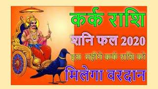 Shani 2020 Kark Rashi Shani Rashi Parivartan शनि का कर्क राशि पर प्रभाव 2020 Shani prabhav शनि वक्री