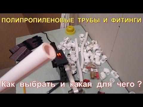 Полипропиленовые трубы  Как выбрать, какая для чего