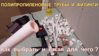 Полипропиленовые трубы  Как выбрать, какая для чего(Полипропиленовые трубы используются как при монтаже водоснабжения так и для отопления. В видео рассмотрен..., 2015-12-07T14:11:37.000Z)