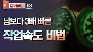 [이희정의 ppt 실무강좌_08실습] 슬라이드 제작시간…