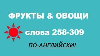 ФРУКТЫ И ОВОЩИ ПО-АНГЛИЙСКИ!