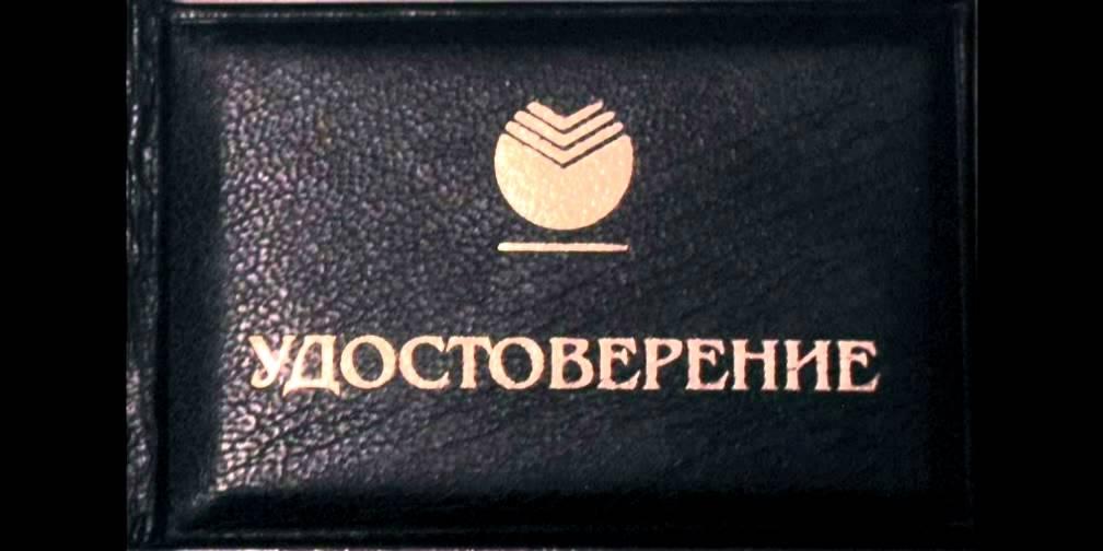 Новосибирск - Купить диплом, аттестат, удостоверение .