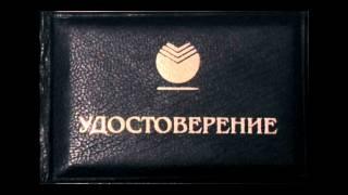 saykr ru(Корочки электрика, корочка сантехника, корочку бетонщика, корочке сварщика. http://saykr.ru/ Здесь все это можно..., 2014-03-15T05:50:40.000Z)