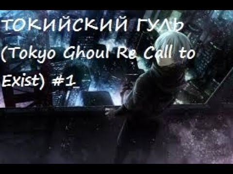 ТОКИЙСКИЙ ГУЛЬ (Tokyo Ghoul Re Call to Exist) #1