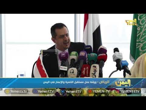 الرياض : ورشة عمل مستقبل التنمية والإعمار في اليمن