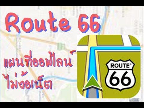 Route 66 แผนที่ออฟไลน์ ใช้ได้ไม่ต้องต่อเน็ต