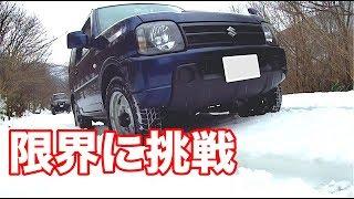 [JB23 10型] ノーマルジムニーでスノーアタックしてみた。どこまで雪道を走れるのか!? [林道道後山線]