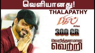 'Bigil' Full movie box-office worldwide collection 300crore | Thalapathy Vijay 64| Bigil rayappan