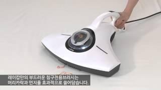 레이캅 RS 기능안내 - 침구전용 브러시