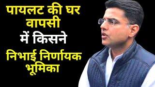 Sachin Pilot की घर वापसी में किसने निभाई निर्णायक भूमिका?   Rajasthan Political Crisis