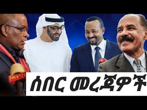 አሁን ሰበር መረጃዎች! ኤርትራ ለቀቀቻቸው ፣ ጠ/ሚ አብይ ከፍተኛ አድናቆት ፣ መ-ደምሠሣቸው ተሠማ ፣ የጨ-ፍጫፊዎቹ ስም ዝርዝር Ethiopia