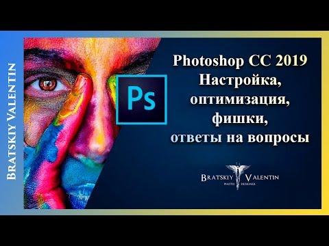 Стрим Photoshop CC 2019 Настройка, оптимизация,фишки, ответы на вопросы