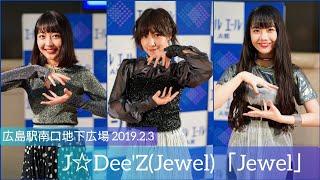 J☆Dee'Z(Jewel)「Jewel」 広島駅南口地下広場 20190203ジェイディーズ