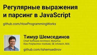 Регулярные выражения и парсинг в JavaScript