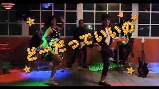 Hola! En esta ocasión, les traemos un cover de baile de una gran ca...