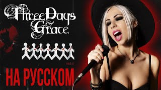 Three Days Grace - Over and Over RUS COVER/ КАВЕР НА РУССКОМ ЯЗЫКЕ