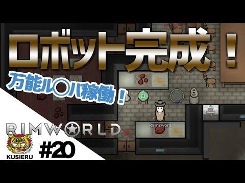 RimWorld/#20 α0.17 初ロボット完成!まさかの仕様に気付く・・・