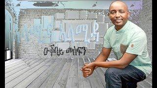 Okbay Mesfin - Alamida Alamida I ኣላሚዳ ኣላሚዳ
