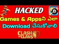 How to Download Cracked Games & Apps For Free | in Telugu|| by CAB