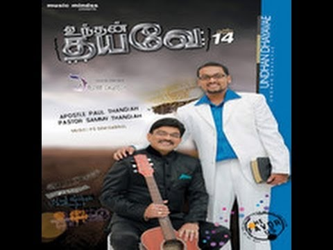 Tamil Christian Song Paul Thangiah Vol 14 Umakkagavey