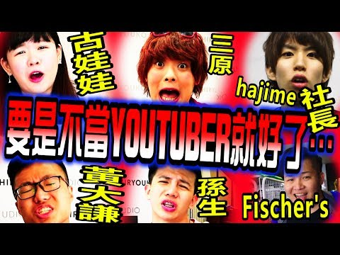 【MV】YOUTUBER肯定是個錯誤的決定啊(古娃娃黃大謙WACKYBOYS┃はじめしゃちょーhajime社長,Fischer'sフィッシャーズ)三原慧悟 Mihara Keigo
