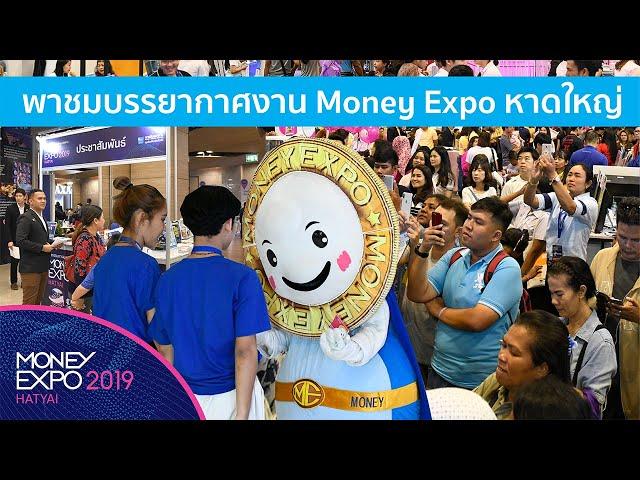 พาชมบรรยากาศ  Money Expo Hatyai 2019