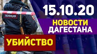 Новости Дагестана за 15.10.2020