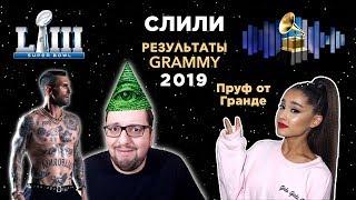 GRAMMY 2019: Трансляция и СЛИВ результатов! SUPER BOWL Halftime 2019