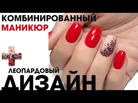 Маникюр леопардовый красный
