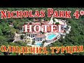 """Обзор отеля """"Nicholas Park Hotel 4*"""" Олюдениз, Турция."""