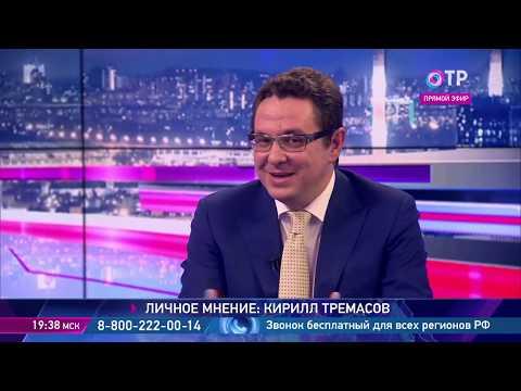 Кирилл Тремасов: Бурный рост кредитования при стагнирующих доходах - потенциально большая проблема
