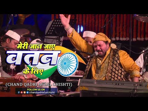 New Live Qawwali Program - Meri Jaan Jae Watan Ke LIye - Chand Qadri