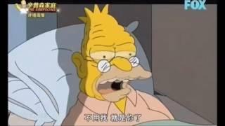 辛普森家庭 你是我第一個照顧一週還沒死的東西