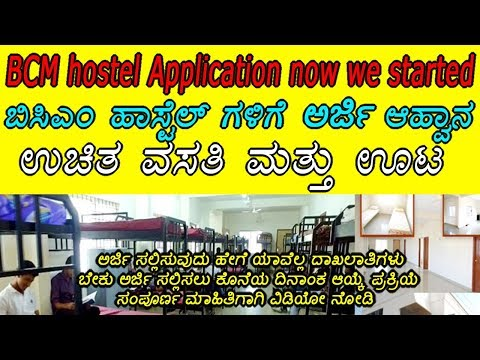 New application started for BCM hostels 2019/20ನೇ