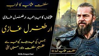 Who Was Ertugrul Ghazi | History of Ertugral Gazi | Dirilis Ertugrul in Urdu/Hindi | YTUrdu