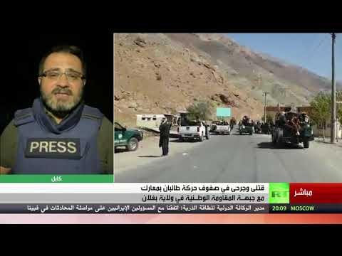 قتلى وجرحى في صفوف حركة طالبان في معارك مع جبهة المقاومة في ولاية بغلان